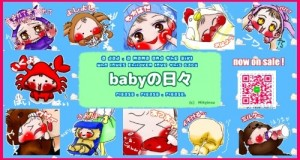 babyの日々