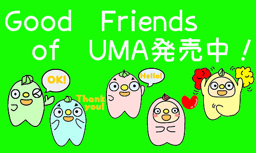 Good Friends of UMA