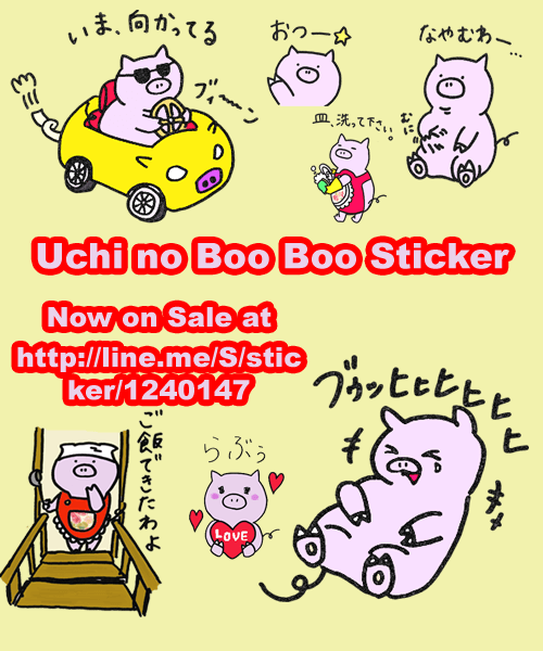 Uchi no Boo Boo Sticker