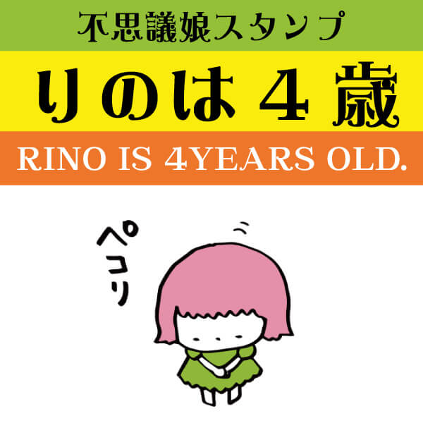 Rino is 4 years old