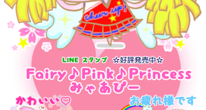 Fairy♪Pink♪Princess みゃあぴー