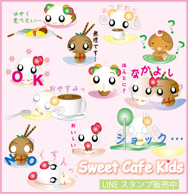Sweet Cafe Kids